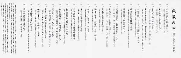 宮本 武蔵 独行 道